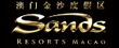 Sands-resorts-macao Promo Codes